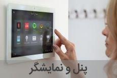 نمایشگر لمسی هوشمند